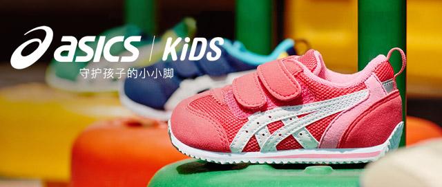 asics童鞋