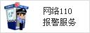 江苏网络警察