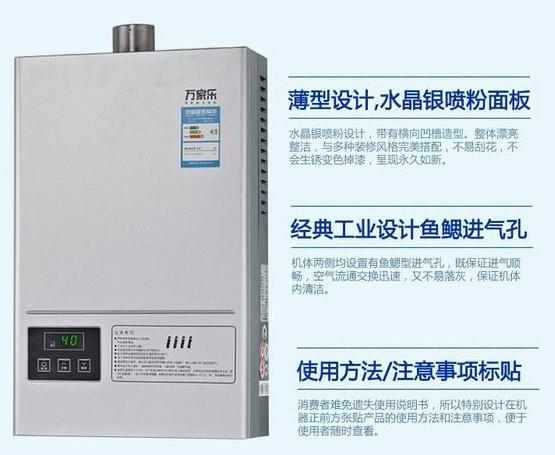 万家乐 jsq20-10jp燃气热水器